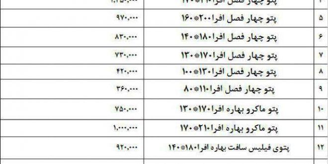 لیست قیمت پتوی افرا